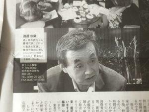 食学新聞2